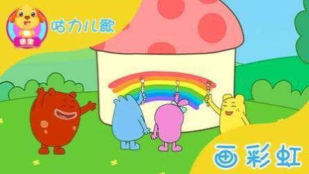 咕力儿歌:182 画彩虹