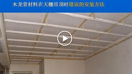 31.室内设计教程: 天棚吊顶木龙骨错误的安装方法-齐生设计职业学校