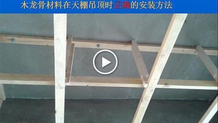 32.室内设计教程: 天棚吊顶木龙骨正确的安装方法-齐生设计职业学校