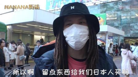 中国游客在日爆买引发日本人哭诉给我们留点啊!
