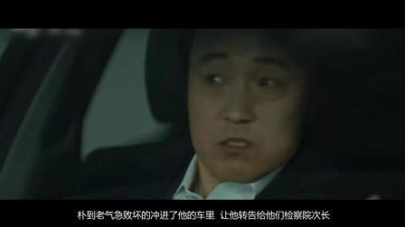 好剧推荐之《秘密森林》 : 权利的黑幕, 韩国日常diss自己的高分剧!