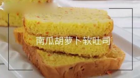 宝宝健康辅食, 营养美味的南瓜胡萝卜软土司.