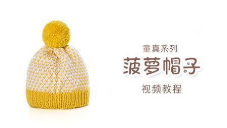 童真系列之菠萝帽子冬季帽子围巾嘉特汇编织小屋超漂亮的钩法