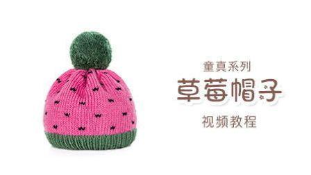 童真系列之草莓帽子冬季帽子围巾嘉特汇编织小屋毛线时尚编织
