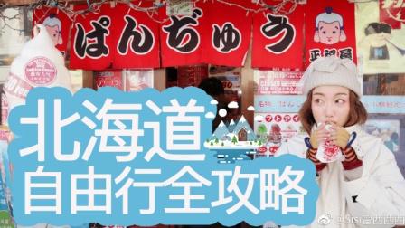 「西西」北海道自由行攻略 - 哪吃哪玩哪买全解答! 微博: Sisi曾西西西