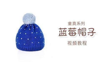 童真系列之蓝莓帽子冬季帽子围巾嘉特汇编织小屋编织图案