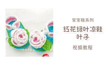 红花绿叶凉鞋–叶子嘉特汇编织小屋编织方法图