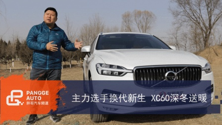 沃尔沃XC60为寒冬送暖
