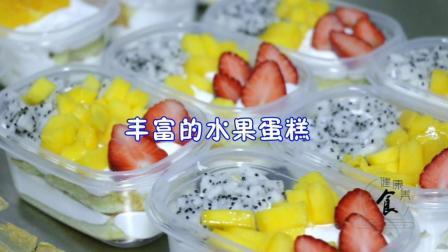 水果蛋糕千变万化, 草莓香蕉随便吃哦, 芒果还有很多