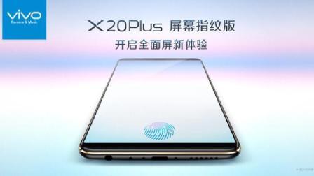 苹果X看呆! 全球首款屏下指纹手机正式公布: 售价惊喜!