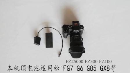 松下G85 G7 G6 FZ2500 FZ300 FZ100