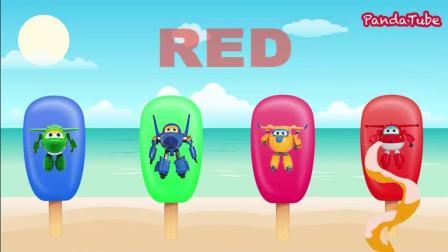 早教益智启蒙色彩动画: 超级翅膀冰淇淋色彩匹配, 学习颜色