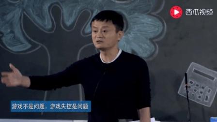 乡村教师提问马云, 孩子沉迷王者荣耀怎么办?