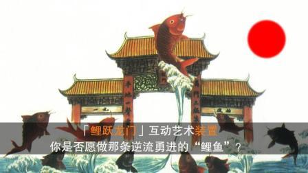 """「鲤跃龙门」互动艺术装置, 你是否愿做那条逆流勇进的""""鲤鱼""""?"""