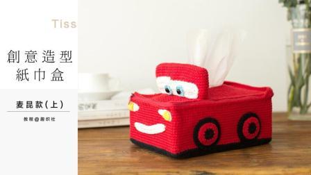 【A385_上集】趣织社_钩针创意造型纸巾盒_麦昆款花样编织集锦