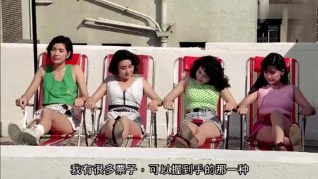 香港老电影里, 邱淑贞、周慧敏、张敏、翁慧德四大美女。