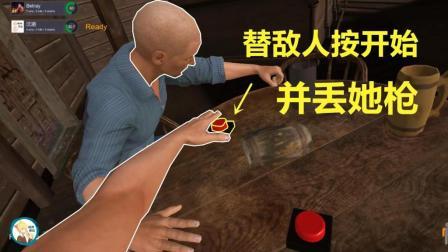 手部模拟器: 帮妹子按开始, 并把她枪丢了会发生什么?