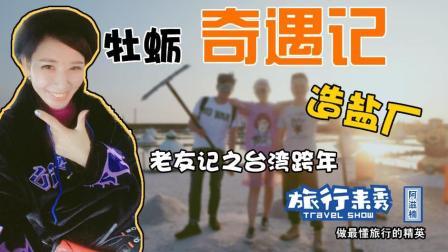 旅行来秀老友记三 在台湾挖牡蛎以及在曾经的晒盐场上找回童年!