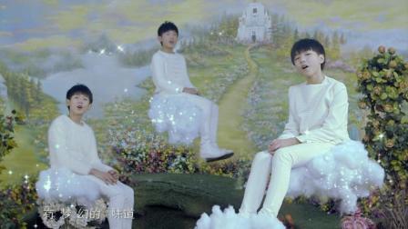 TFBOYS少年偶像组合王俊凯, 王源, 易烊千玺 演唱《魔法城堡》MV