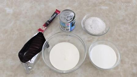 烘焙教学 奥利奥摩卡雪糕的制作方法vr0 幼儿园烘焙课视频教程