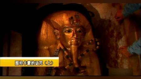 为揭开图坦卡蒙诅咒的, 科学家冒打开法老棺木