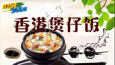 就是香港这家煲仔饭, 排队也要吃!