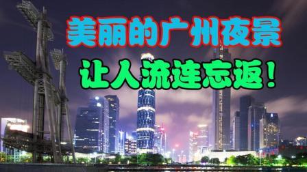 阿莫走天涯: 带你欣赏美丽的广州夜景!
