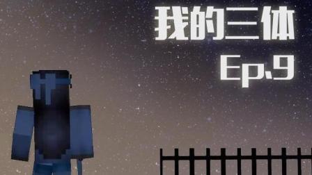 【我的三体】第9集(MC动画)