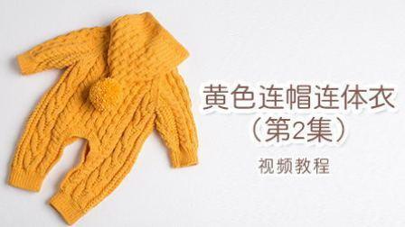 黄色连帽连体衣第2集儿童毛衣嘉特汇编织小屋超漂亮的手工钩织