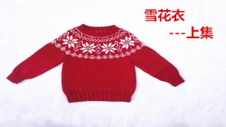 [悦]第64集【雪花衣】从中间向两头织的圆肩膀提花衣编织法视频