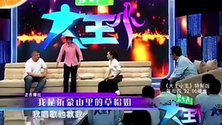 实诚草帽姐上《大王小王》与老公讲述成名路上的辛酸!