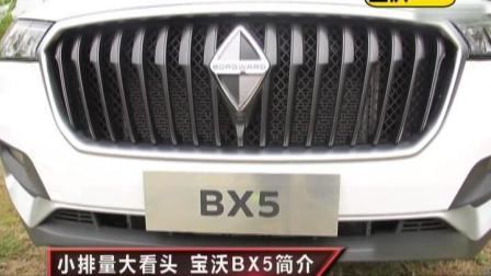 宝沃BX5 1.4T高配作为家用怎么样?