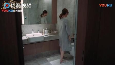 对宋宁宇产生怀疑, 罗玥把翻到的对戒直接冲进马桶