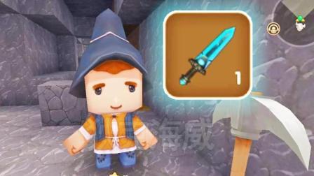 迷你世界多人联机冒险2: 地下矿洞神秘商人的钻石剑