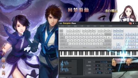 回梦游仙-EOP钢琴谱双手简谱下载