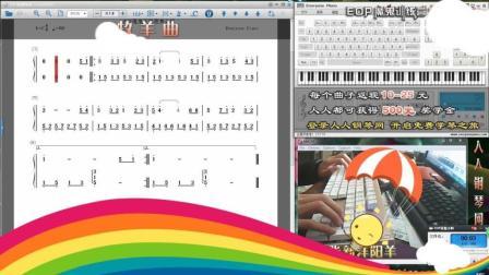 牧羊曲-EOP人人钢琴网免费钢琴谱下载