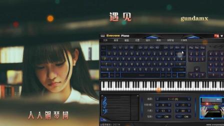 遇见-EOP键盘钢琴免费五线谱双手简谱下载