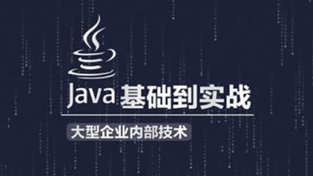 java编程语言学习视频自学教程 开发机器人人工智能测试自动化01