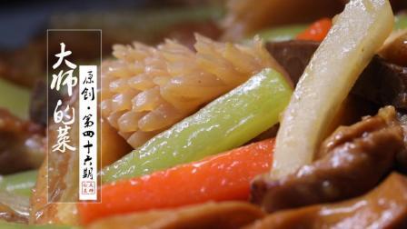 【大师的菜】新年特别策划: 大师的年夜饭(2)——鱿鱼烧什锦