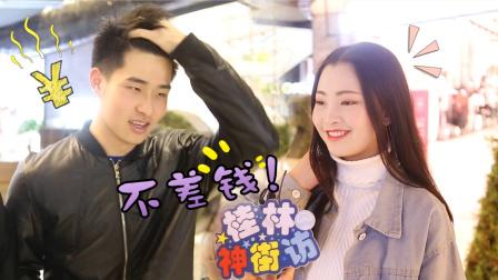 桂林神街访 2018:男朋友的钱算不算自己的钱