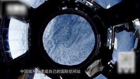 中国空间站将成世界唯一!这得感谢30年前的美俄欧