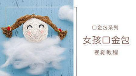 情侣女孩口金包口金包系列嘉特汇编织小屋毛线的编织过程