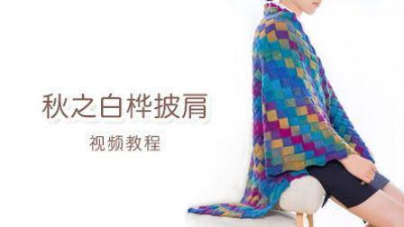 秋之白桦披肩编织小屋嘉特汇编织实例
