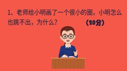 脑筋急转弯: 老师画了一个圈, 小明怎么也跳不出?