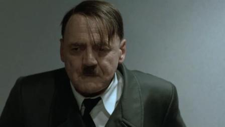 《帝国的毁灭》战争形势严峻,部下军官向敌方彻底激怒希特勒