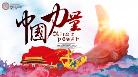 中国力量正在崛起, 世界需要中国力量, 科技才是第一生产力