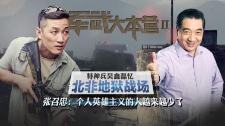 军武大本营 第二季 特种兵吴鑫磊忆北非地狱战场 张召忠:个人英雄主义的人越来越少了