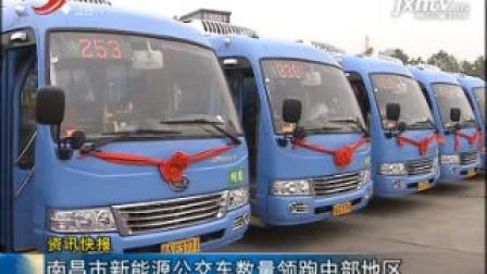 南昌市新能源公交车数量领跑中部地区