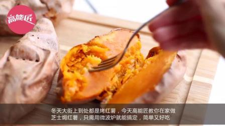 红薯别再烤着吃了, 教你用微波炉这样做, 比烤红薯香多了