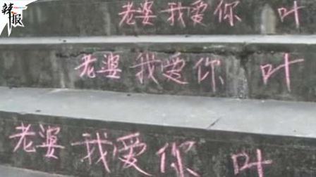 """男子景区写237级台阶""""我爱你"""""""